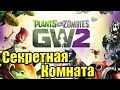 Plants Vs Zombies Gw2 на компьютер