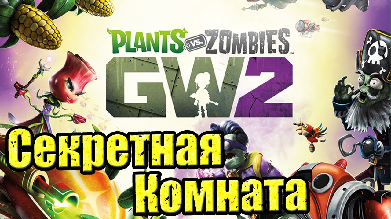 СЕКРЕТНАЯ КОМНАТА Plants vs Zombies Garden Warfare 2 PS4 70000 Монет