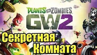 СЕКРЕТНАЯ КОМНАТА — Plants vs Zombies Garden Warfare 2 {PS4} — 70000 Монет Бесплатно