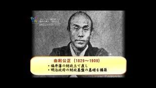 ご存知でしたか? 福井県からは、数多くの偉人が輩出されているんです。...