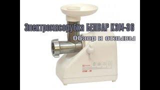 Электромясорубка БЕЛВАР КЭМ 36  Подробный обзор