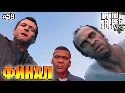 GTA 5 прохождение ФИНАЛ...