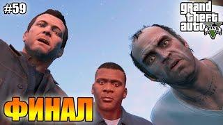 GTA 5 прохождение ФИНАЛ на ПК на русском (59 серия) (1080р)