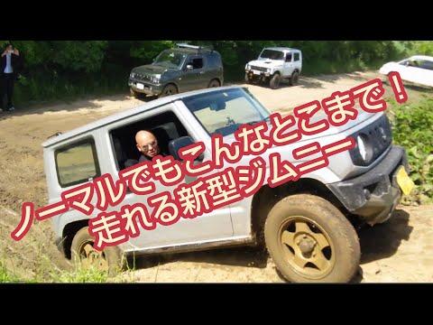 フルノーマルでもこんなに走る! ★ 新型ジムニーJB64の走破性は純正タイヤでもオフロード可能!【MS-74】