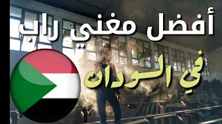 راب السودان 2019 || افضل مغنيين راب السودان || #الراب الكلاسيكي