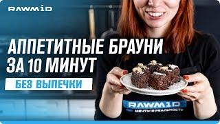 Как сделать торт брауни БЕЗ САХАРА и МУКИ?
