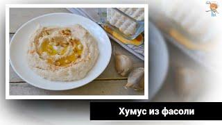 Хумус из белой фасоли. Если правильно приготовить, то съедается на ура! Правильный рецепт!