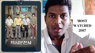 Most Watched Movie of 2017 | வசூலில் சாதனை| கொரியா Korea | Ajay Arjun  | Foreign Films | Tamil