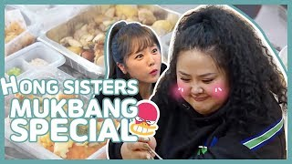 Hong Sisters (Jin Young & Sun Young) Mukbang Special 👭 My Little Old Boy