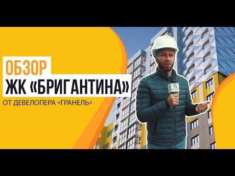 Обзор ЖК «Бригантина» от застройщика ГК «Гранель»