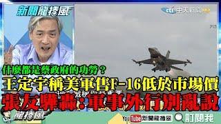 【精彩】什麼都是蔡政府的功勞?王定宇稱美軍售F-16低於市場價 張友驊砲轟:軍事外行別亂說!