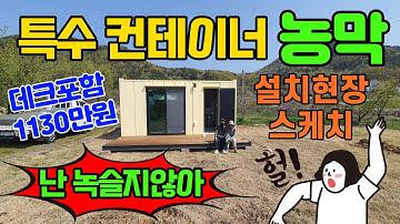 #컨테이너농막 #용사마하우스 녹슬지않는 특수컨테이너농막 설치현장 스케치 예쁨주의!!