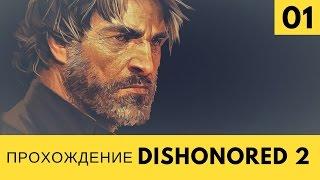 Dishonored 2 Прохождение - #1 - [Играем за Корво Аттано]