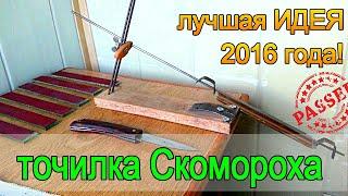 Точилка СКОМОРОХА +для ножей +своими руками