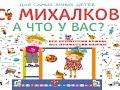 С Михалков А Что у Вас Стихи для Детей mp3