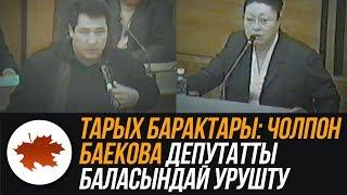 Тарых барактары: Чолпон Баекова депутатты баласындай урушту (2006-жыл)