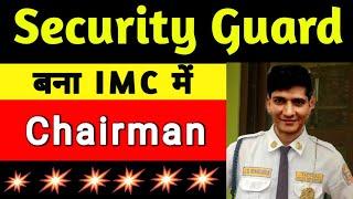 Security Guard  से लेकर Chairman तक का सफर    IMC Business   
