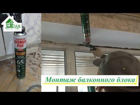 Монтаж балконного блока Киев видео ™4 Этаж Бр. 5. Балконный блок установка в Киеве - компания 4 Этаж