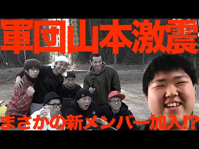 【どうする軍団山本】まさかの新メンバーは高校生!?【庄司が出るよ】