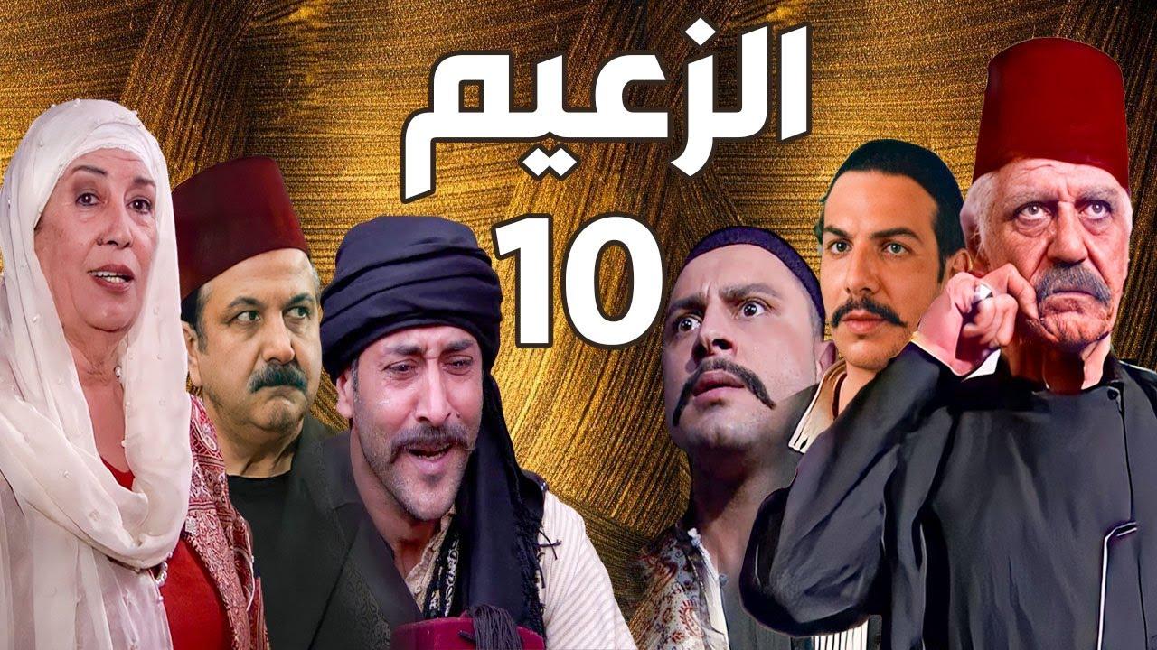 مسلسل الزعيم الحلقة 10 خالد تاجا ـ منى واصف ـ باسل خياط ـ قيس شيخ نجيب Youtube