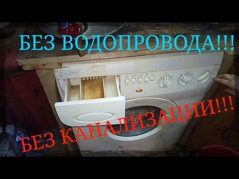 Стирка в машинке-автомат без водопровода и канализации!