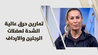 روان عبد الهادي - تمارين حرق عالية الشدة لعضلات الرجلين والارداف
