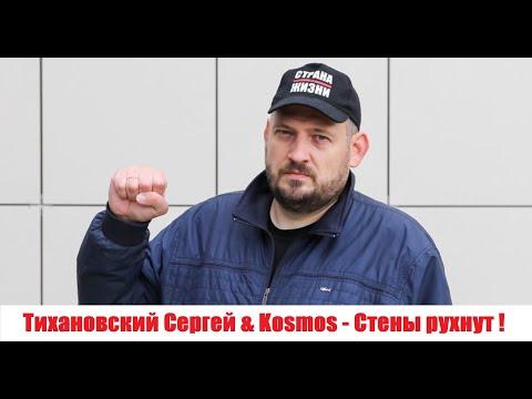 Тихановский Сергей \u0026 Kosmos - Стены рухнут ! (Unofficial Video)