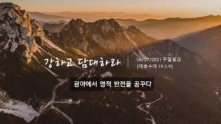 06/27/2021 광야에서 영적 반전을 꿈꾸다  │  여호수아 19: 1-9