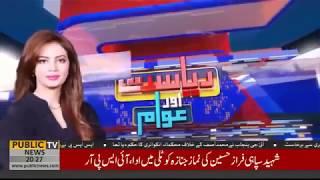Zapętlaj Riyasat Aur Awam with Farah Sadia   21 Sep 2019   Public News   Public News