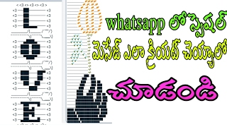 How to create whatsapp special messages with simple prosses/వాట్సాప్ లో స్పెషల్ మెసేజెస్ ఎలా పంపాలి?