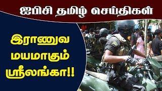 Today Jaffna News | Sri lanka news 22-02-2020