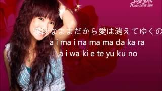 楊丞琳 - 曖昧 日文版 [羅馬拼音Lyrics]