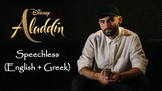 Speechless (English + Greek) - Disn...