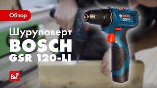 Обзор аккумуляторного шуруповерта Bosch GSR 120-LI