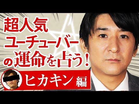 占い有名YouTuberを勝手に占ってみた橋本京明