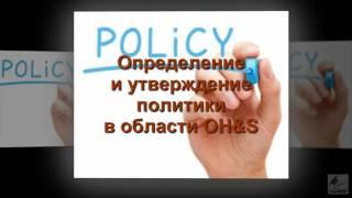 Клип: Система OH&S.  Политика