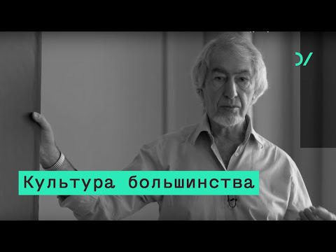 Алексей Левинсон об