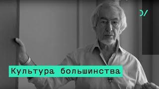 Алексей Левинсон об устройстве массового общества