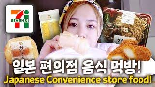 일본 편의점 음식 먹방 [Trying out Japanese Convenience store food!]日本のコンビニご飯を食べてみた