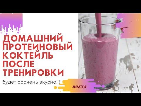 Можно ли пить молоко после тренировки - Знай все!