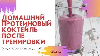 Готовим белковый коктейль. Домашний протеиновый коктейль после тренировки