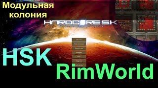 RimWorld HSK (работают ивенты) - Горящий стул (на вулкане)