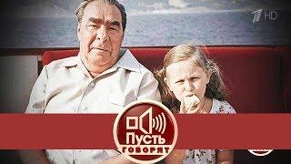 Пусть говорят - Утраченные сокровища: правнучка Брежнева идет по следу. Выпуск от 24.01.2018