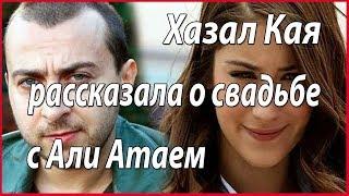 Хазал Кая рассказала о свадьбе с Али Атаем #звезды турецкого кино