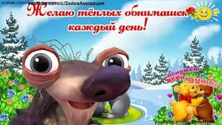 ZOOBE зайка Самое Прикольное Поздравление с Днём Объятий