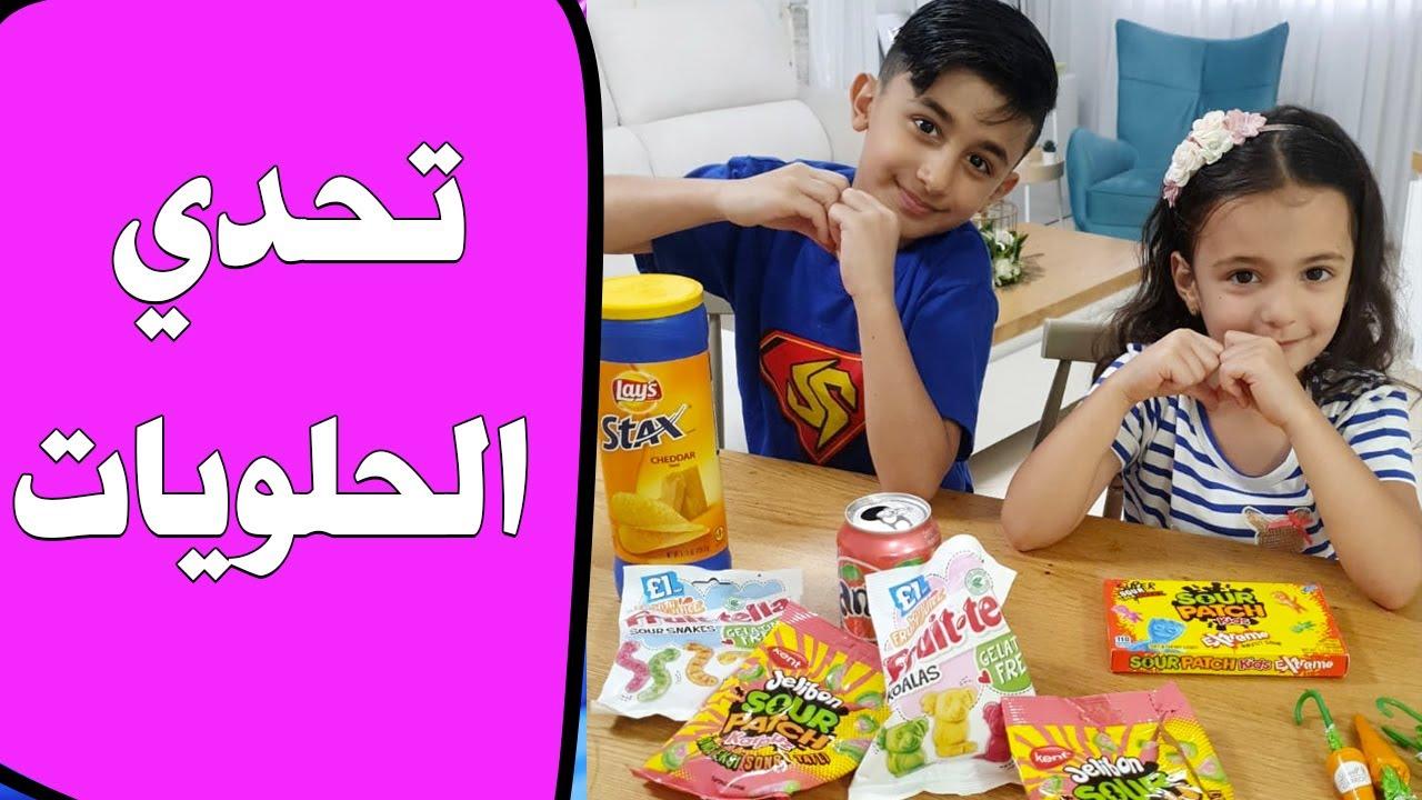 عائلة سوبر سمعة وفرح - تحدي الحلويات