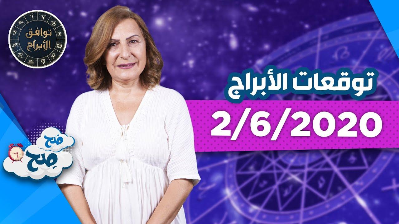 "Photo of توقعات الأبراج ""الثلاثاء 2/6/2020"" مع ميسون منصور – صَح صِح – عالم الابراج"