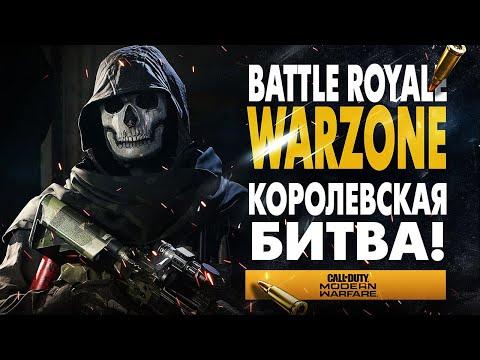 MODERN WARFARE КОРОЛЕВСКАЯ БИТВА УЖЕ СКОРО! WARZONE - BATTLE ROYALE