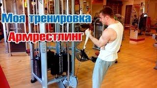 видео Программа тренировок по армрестлингу