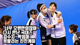 '다시 만난 국대즈' 김수지-박정아, 못말리는 찐친케미